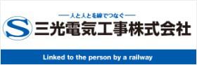 三光電気工事株式会社